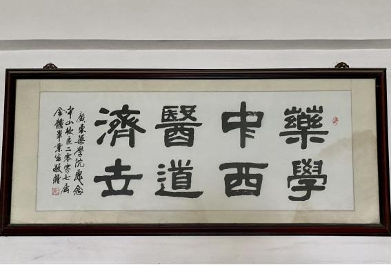 广东药科大学校训
