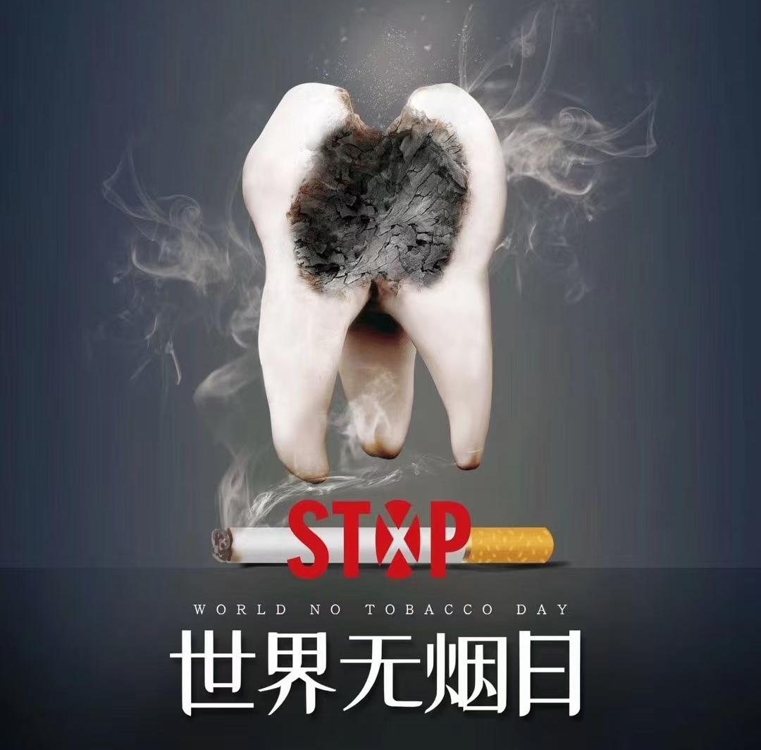世界无烟日-让牙齿和身体更健康
