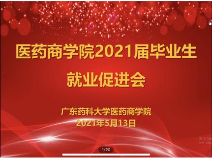 维港口腔连锁品牌机构负责人受邀出席广东药科大学就业促进会