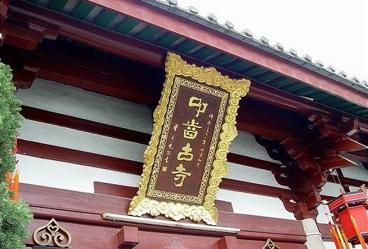 """""""叩齿古寺""""关键字:唐朝、韩愈、潮汕、牙齿"""